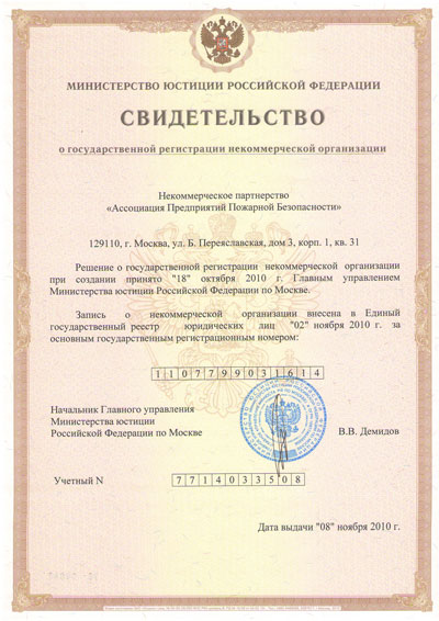 выдвигал документы о регистрации предприятия позже
